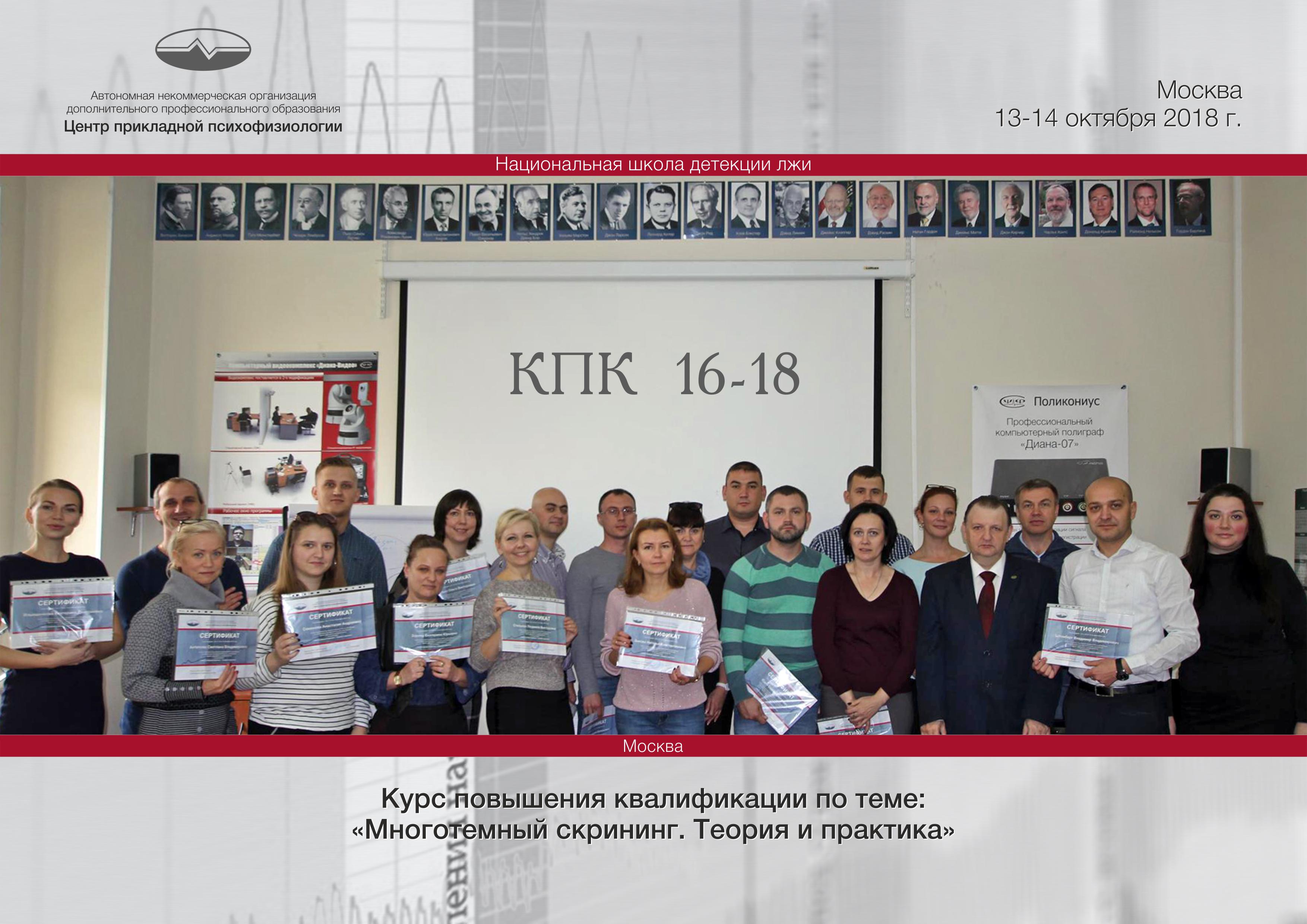 КПК 16-18.png